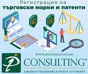 IP Consulting Ltd. - регистрация на търговски марки