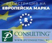 IP Consulting - представители по индустриална собственост